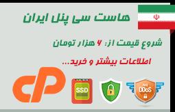 سی پنل ایران خرید هاست ارزان وردپرس دانلود ریسلر لایسنس
