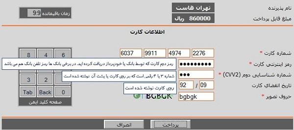 نحوه تغییر رمز هاست از پورتال تهران هاست - 68