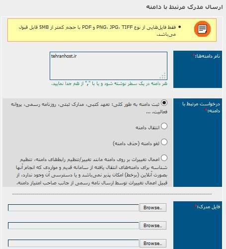 ارسال مدارک به ایرنیک برای تائید ثبت دامنه - 10