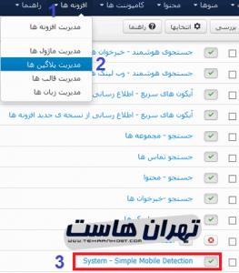 نمایش سایت در موبایل