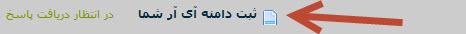 ارسال شناسه و آدرس وبلاگ به تهران هاست