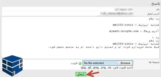 ارسال شناسه ایرنیک و آدرس وبلاگ به تهران هاست