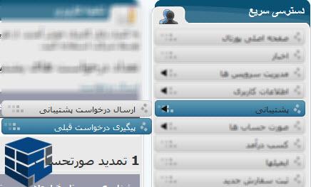 نحوه ارسال شناسه ایرنیک به تهران هاست