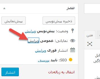 ثابت کردن یک مطلب در صفحه ی نخست وردپرس
