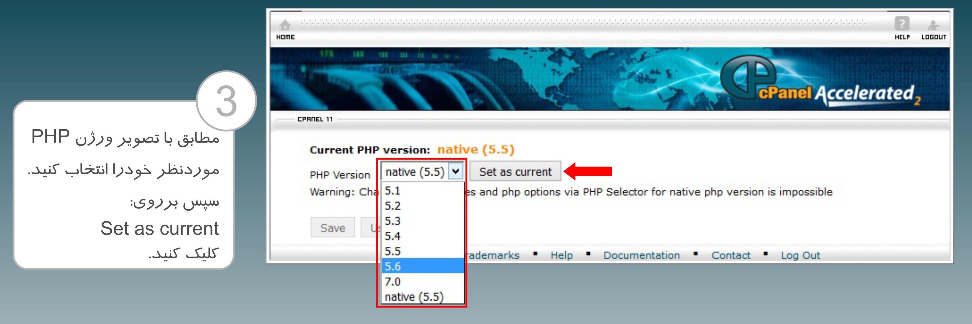 تغییر نسخه php در سی پنل