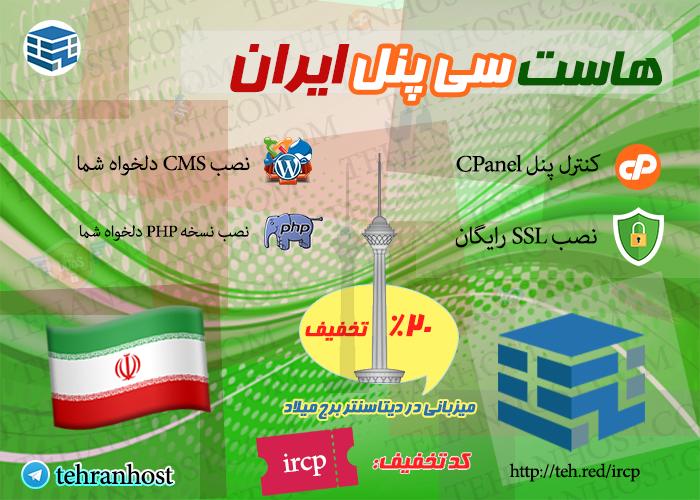 هاست سی پنل ایران